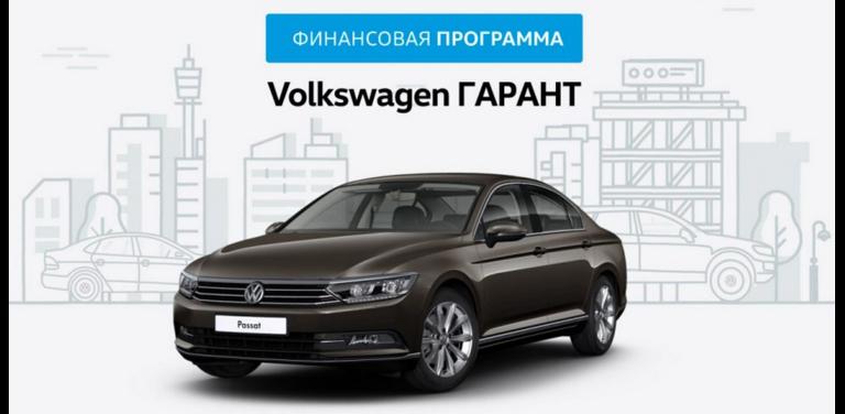 Volkswagen Passat от 12 900 руб. в месяц по финансовой программе Volkswagen ГАРАНТ