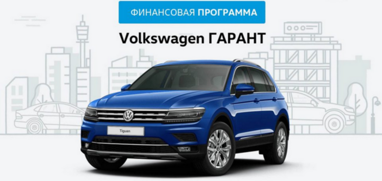 Volkswagen Tiguan кредит от 6,9%