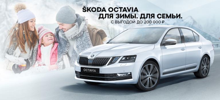 Спецпредложение на ŠKODA OCTAVIA. Выгода до 200 000 рублей*