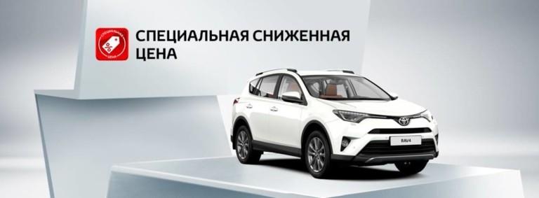 Toyota RAV4: сниженная цена
