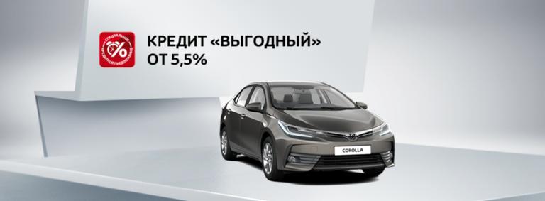 Toyota Corolla: в кредит со ставкой 5,5%