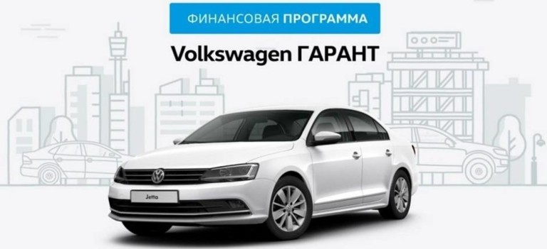 Volkswagen Jetta Trendline ежемесячный платеж от 6 900 руб. в месяц