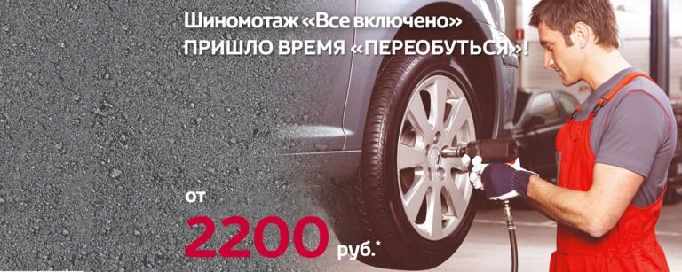 "Шиномонтаж ""Все Включено"" от 2200 руб.!"
