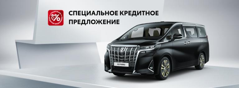 Toyota Alphard: в кредит за 28900р. в месяц