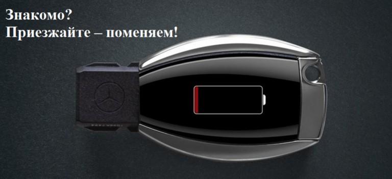Новая батарейка в ключах зажигания Вашего Mercedes-Benz и никаких расходов