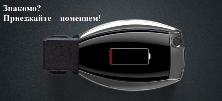 Новая батарейка в ключах зажигания Вашего Mercedes-Benz* и никаких расходов