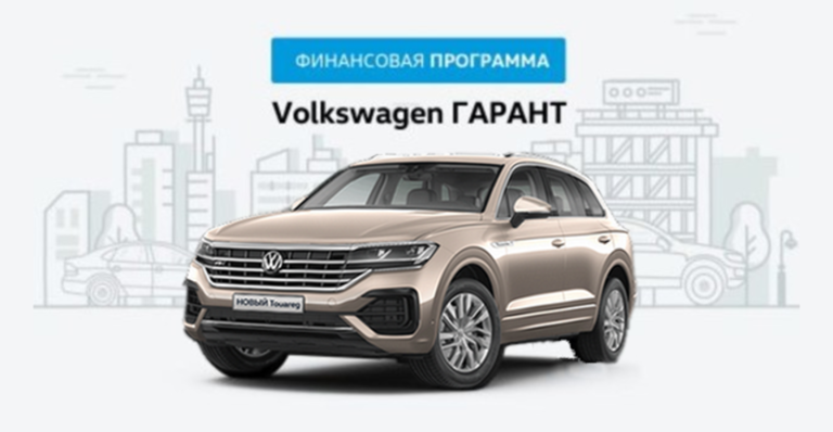 Volkswagen НОВЫЙ Touareg ежемесячный платеж от 22 900 руб. в месяц