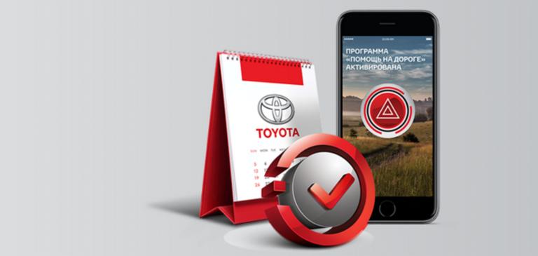 Бесплатное ТО 1 месяц с возможностью активировать программу «Помощи на дороге»