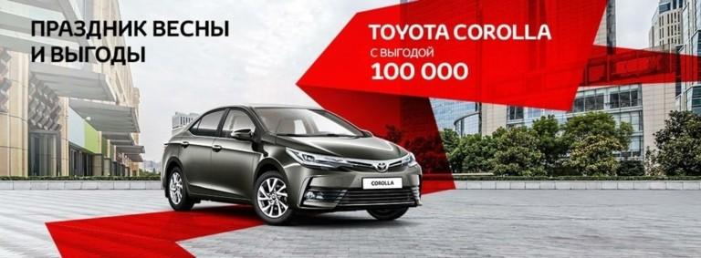 Toyota Corolla: выгода при покупке в кредит и одновременном страховании – 50 000р.
