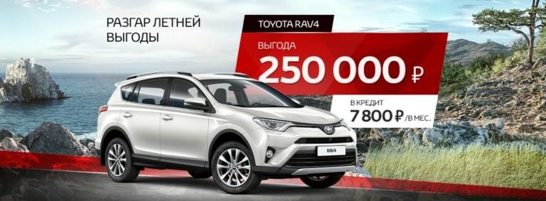 Выгода 250 000р. при покупке Toyota RAV4