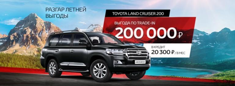 Выгода 200 000р. при покупке Toyota Land Cruiser 200