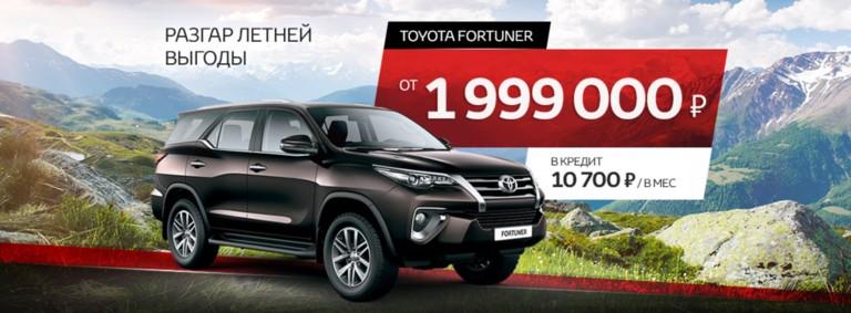 Toyota Fortuner от 1 999 000р.
