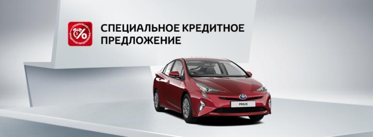 Toyota Prius: в кредит за 13 000р. в месяц