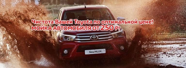 Мойка автомобиля от 250 рублей!