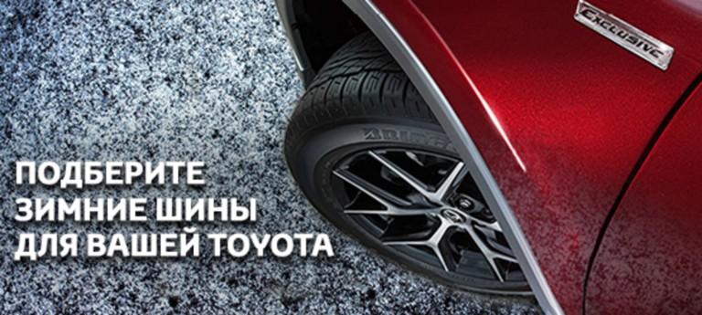 Подберите шины для Вашей Toyota!