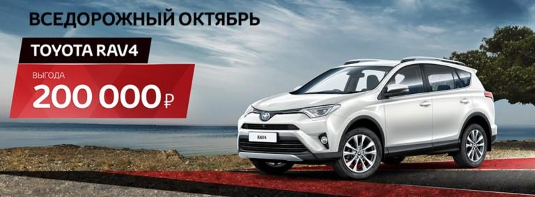 Выгода 200 000р. при покупке Toyota RAV4